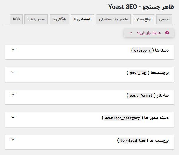ساخت نقشه سایت با yoast seo